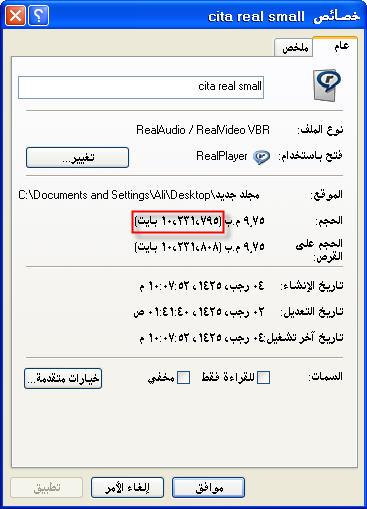 كل ماتود معرفته عن برنامج الوينرار WinRar WinRAR2