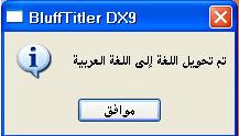 BluffTitler blu4.jpg
