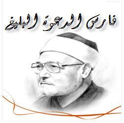 الغزالي.. فارس الدعوة البليغ