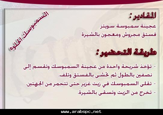 http://www.arabspc.net/upload/pic/uploads/c27c6b133c.jpg